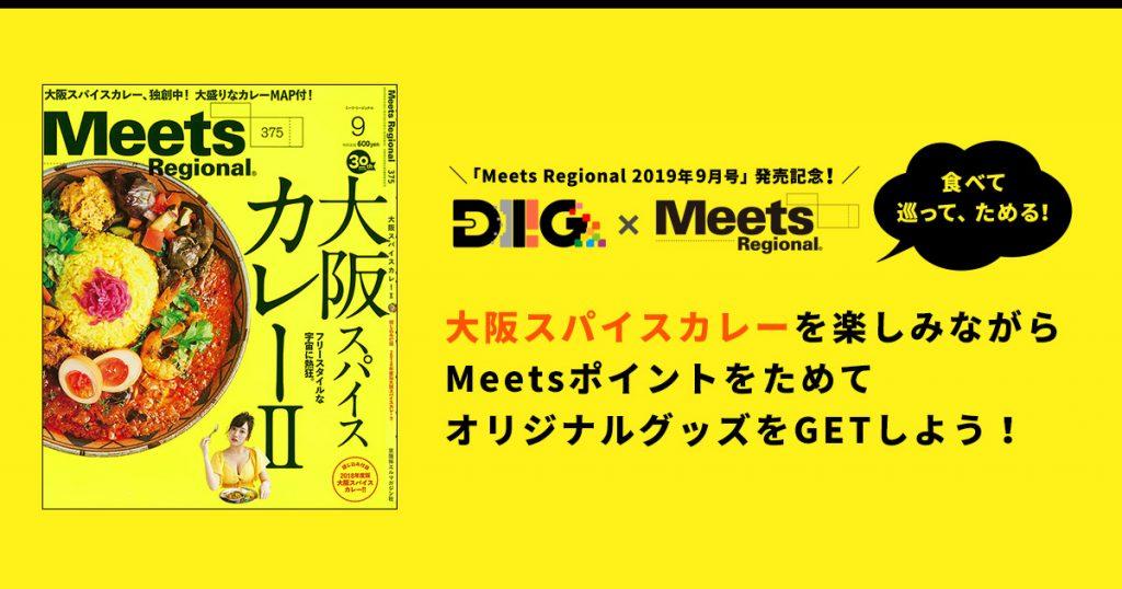大阪スパイスカレーを楽しみながら、MeetsポイントをためてオリジナルグッズをGETしよう! - DIIIG x Meets Regional