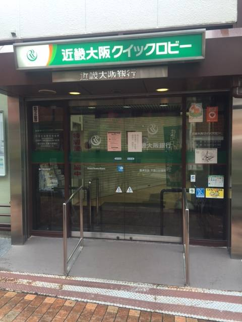 銀行 近畿 大阪