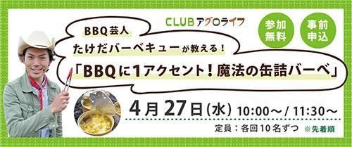 アグロガーデン神戸駒ヶ林店