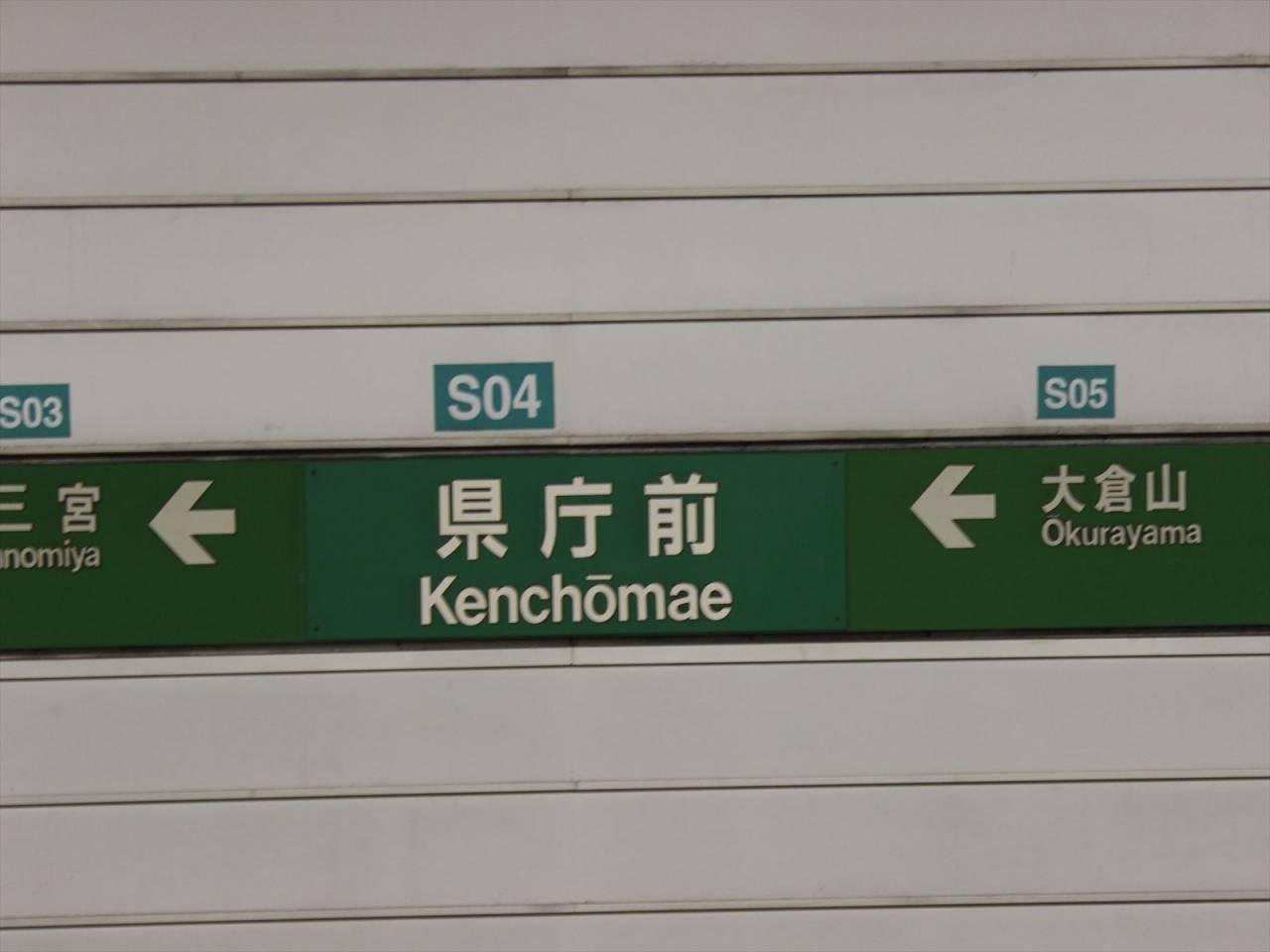 写真deフカボリ「神戸市営地下鉄...